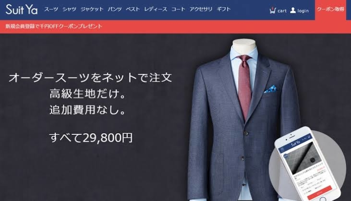 ネットでオーダーできる、スーツ・ジャケット | Suit Ya