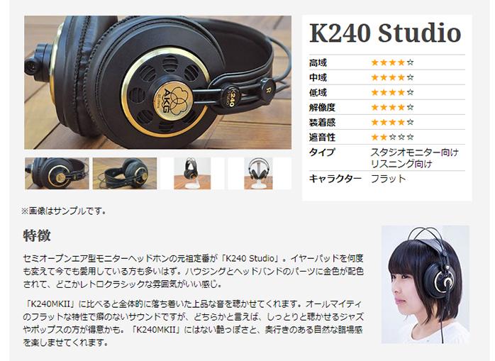 「AKG K240 Studio」を買ってみた5