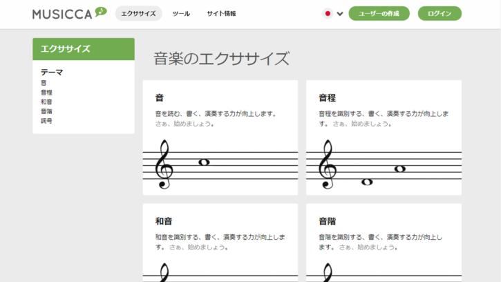 音楽理論を無料で学びましょう - Musicca