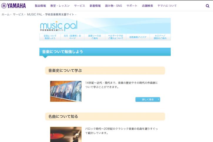 音楽について勉強しよう